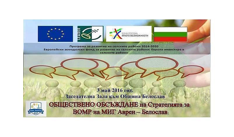 Покана за обществено обсъждане в община Белослав