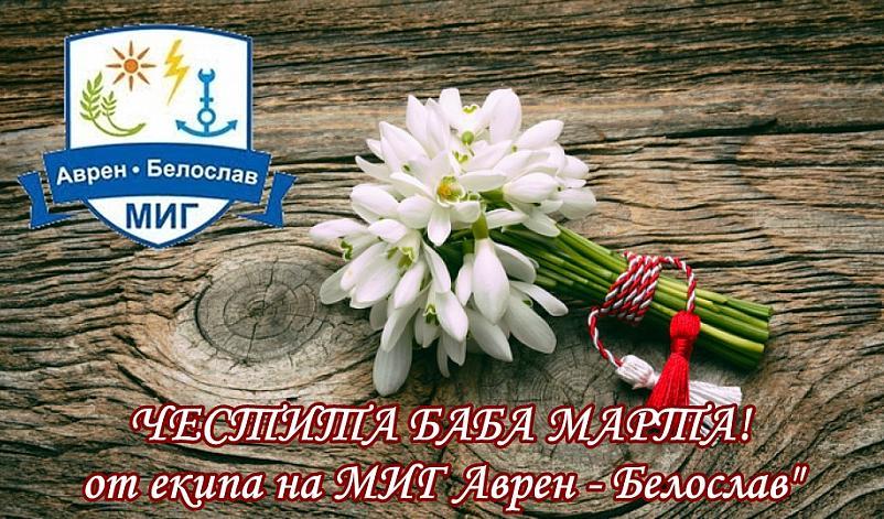 Екипът на СНЦ МИГ Аврен-Белослав: Честита Баба Марта! Бъдете здрави!