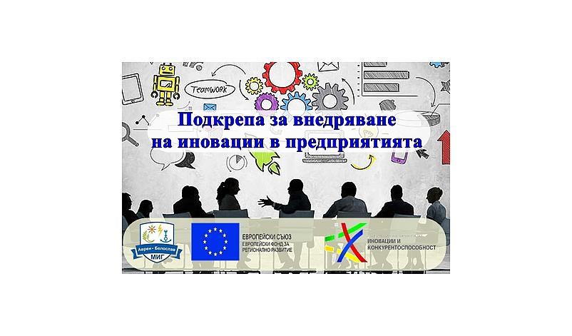 Предстоящи информационни дни по ОПИК  - Подкрепа за внедряване на иновации в предприятията