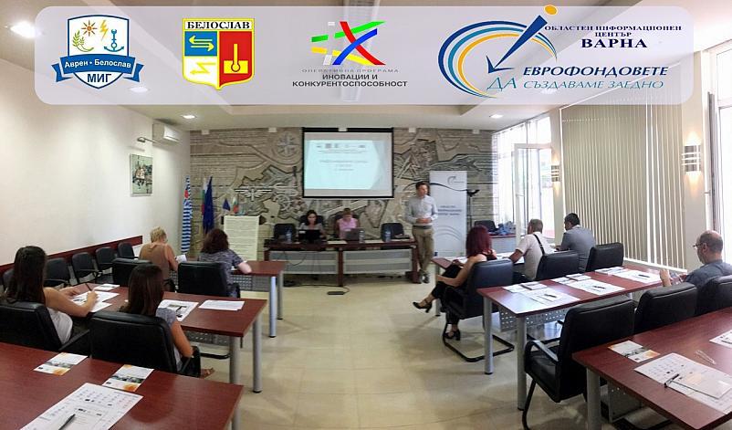 Проведе с първи информационен ден за отворените  процедурите по ОПИК на СВОМР МИГ Аврен - Белослав