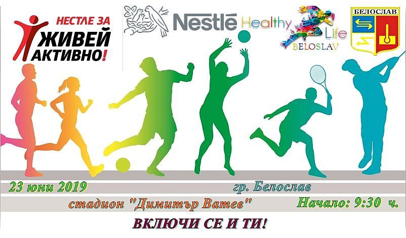 Включи се в NESTLE  за Живей активно в Белослав