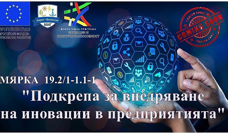 """Публично обсъждане на мярка 19.2/1-1.1-1 """"Подкрепа за внедряване на иновации в предприятията"""" от СВО"""