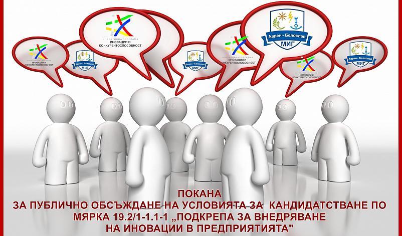 Покана за публично обсъждане на Условията за кандидатстване по мярка 19.2/1-1.1-1