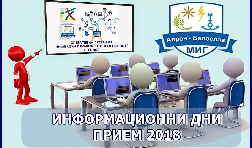 Покана за информационни дни по Прием 2018 за отворени процедури по  ОП