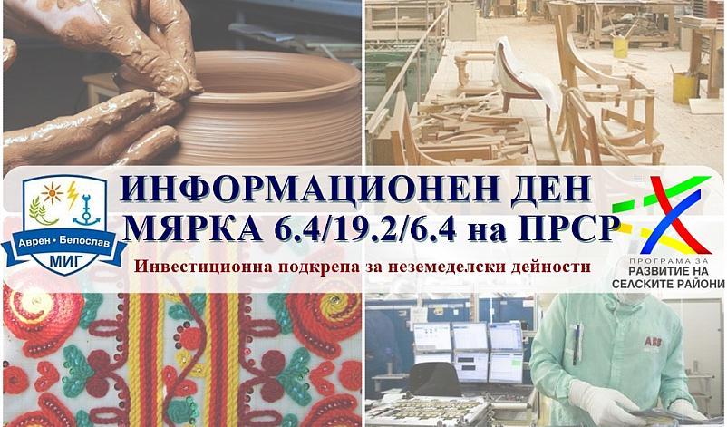 """Покана за информационен ден относно прием по Мярка 19.2/6.4 """"Инвестиции в подкрепа на неземеделски д"""