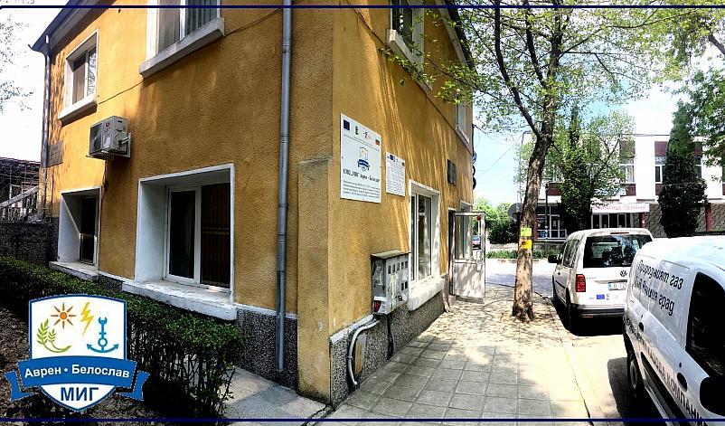 Местна инициативна група с изнесен офис в гр. Белослав, община Белослав